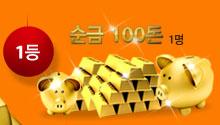 1등 - 순금 100돈 (1명)