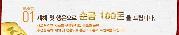 event01 새해 첫 행운으로 순금 100돈을 드립니다.